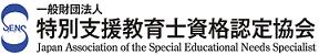 一般財団法人 特別支援教育士資格認定協会